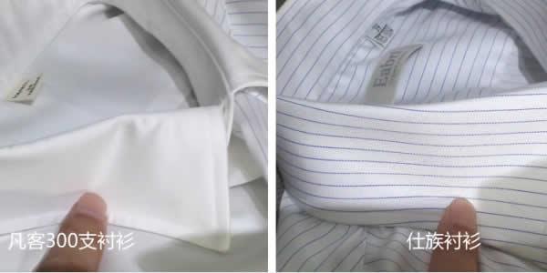 仕族衬衫和凡客衬衫对比
