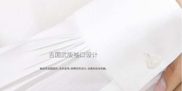 吉国武版袖口设计